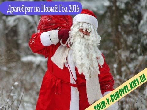 Драгобрат на Новый Год 2016 _tour 3 9а